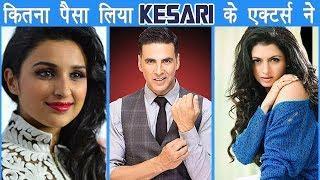 Kesari Movie Actors Salary | Akshay Kumar | Parineeti Chopra