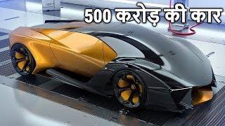 दुनिया की 5 सबसे महंगी कार ( 500 करोड़ की कार ) 5 Future Concept Cars YOU MUST SEE - PART 2