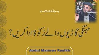 Is Owner of Luxury Cars Pay Zakat by Molana Abdul Mannan Rasikh
