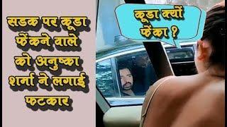 Luxury Car वाले को सडक पर कूडा फेंकने पर Anushka Sharma ने टोका | DASTAK INDIA