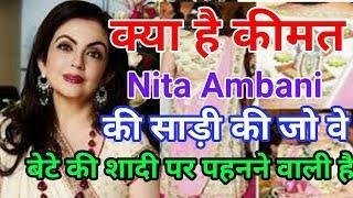 Nita Ambani का  luxury lifestyle । जानिए कितने की है Nita Ambani की साड़ी । 60 लाख की साड़ी ।
