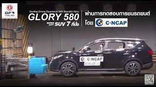GLORY 580 ผ่านการทดสอบการชนรถยนต์  โดย C-NCAP