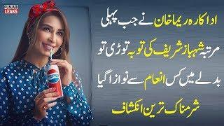 How did Actress Reema Khan Repentance broken of Shahbaz Sharif for the first time?