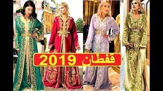 هذه هي أروع موديلات قفطان مغربي عصري 2019 Best Caftan Marocain