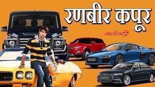 Ranbir Kapoor सबसे Luxury कारों के मालिक, कारों का है शानदार कलेक्शन
