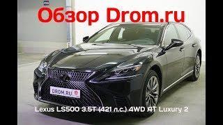 Lexus LS500 2018 3.5T (421 л.с.) 4WD AT Luxury 2 - видеообзор