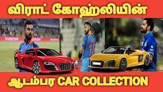 இந்திய கேப்டன் விராட் கோஹ்லியின் சொகுசு கார் Collection | Virat Kohli Luxury Car Collection
