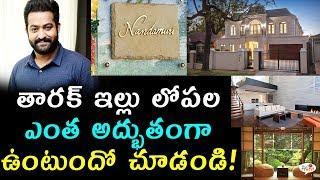 Jr NTR Real Life Luxury House Inside View | ఎన్టీఆర్ ఇల్లు చూస్తే మీ మతి పోవడం ఖాయం | Viral Mint