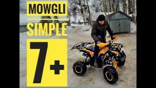 Квадроцикл Mowgli Симпл 7+ Подарок на день рождение ????????????