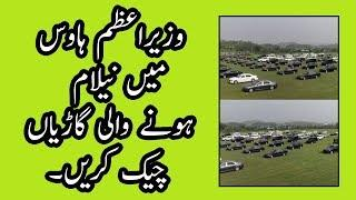 Cars Auction In Pakistan By PM Imran Khan 17th September 2018