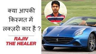 क्या आपकी किस्मत में लक्ज़री कार है ? | Do you have luxury car in your luck | Rajiv The Healer