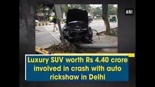 Luxury SUV worth Rs 4.40 crore involved in crash with auto rickshaw in Delhi - ANI News