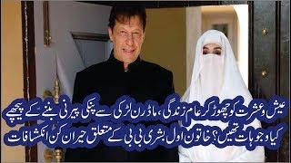 Why Bushra Bibi leave luxury life? an unexpected story