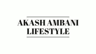 Akash ambani life style.. Cars, luxury and houses, family...