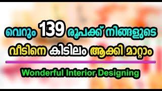 Rs 139/- Cost | Make your home Interior Luxury | Low Budget Interior Design Tips| 3D wall Making|