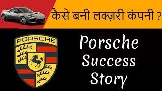 Porsche success story in hindi | Luxury Car |Ferdinand porsche motivational biography