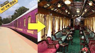 ভারতের সবচেয়ে বিলাসবহুল ৫ টি ট্রেন | 5 Best Luxury Trains In India | | দ্যা বক্স টিউব Ep 280