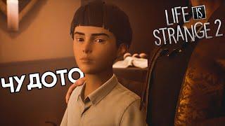 ЧУДОТО - Life is Strange 2 EP04 #2