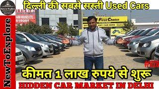 Used Cars 1 lakh Onwards | Hidden Second hand Car Market In DELHI | First Choice | NewToExplore