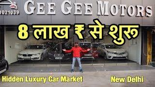 Luxury Cars Start at 8 Lakh | Hidden Luxury Cars Market | Delhi | Gee Gee Motors
