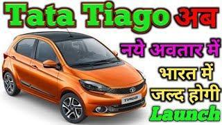 Tata Tiago Update 2019 | Tata Upcoming New Car | First Look | Hacs 16