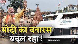 PM Modi के Varanasi को CM yogi ने दी Luxury Cruise की सौगात !