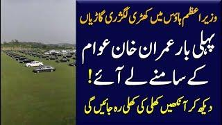 Expensive Luxury Cars Inside Prime Minister House First Time Becomes Public For Auction
