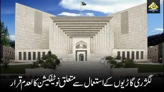CapitalTV: SC annuls notification regarding use of luxury cars