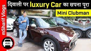 Best Luxury Hatchback Car In India   Mini Clubman For Sale   Luxury Car   Car Street   mSharif Vlogs