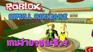 Roblox RipullMiniGame - ได้ที่1อย่างบ่อยอะ Ft.KNCraZy