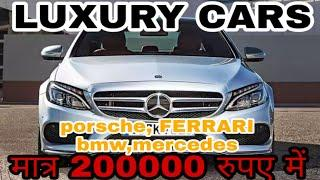 car market luxury cars at cheap price  | ferrari,bmw,,PORSCHE | NEW DELHI | Vikaspuri