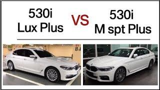(BMW 비교) 530i Lux Plus VS 530i M spt PLus 주요 차이점 (Feat. 공식영업사원)