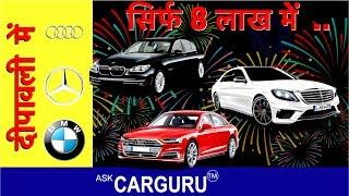 सस्ती Second Hand luxury Car |Deepawali में Audi, BMW & Mercedes आपके दरवाजे पर | Ask CARGURU |