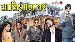 6 Bollywood Celebrities के घर हैं सबसे Luxury और स्टाइलिश