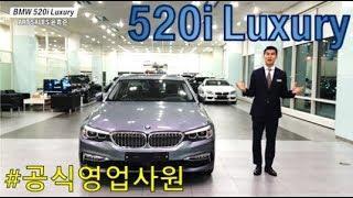 (BMW 초간단) 520i Luxury (Feat. 공식영업사원)