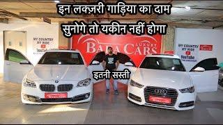 BMW 520D LUXURY LINE &  AUDI A6 FOR SALE | Cheapest Luxury Cars in Delhi | My Country My Ride