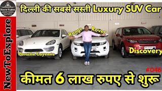 Used Luxury SUV Cars 6 lakh Onwards | Hidden Used Luxury Car Market In DELHI | Mr.CAR | NewToExplore