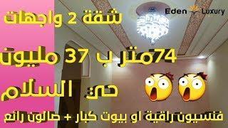appartement 2 Façades à vendre immobilier eden luxury شقة للبيع بواجهتين  74 متر بمكناس المغرب