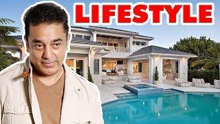Kamal Haasan Luxurious Lifestyle 2018