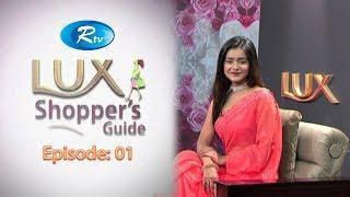Lux Shopper Guide | লাক্স শপারস্ গাইড | Ep_01 | Rtv Lifestyle | Rtv