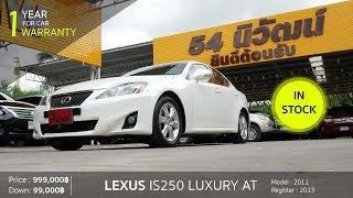 54 นิวัฒน์ : รีวิว  LEXUS IS250 LUXURY 2.5 AT ปี 2013 สวยมว๊ากกก