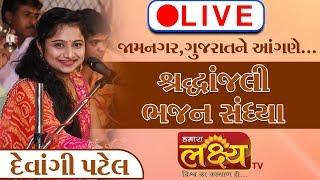 Live || Shradhhanjali-Bhajan Sandhya || Devangi Patel || Jamnagar, Gujarat