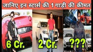 Bollywood stars Cars Collection |Most expensive Cars of bollywood actor |Top 8 | NKF NEWS