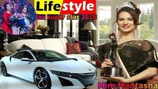 Mim Mantasha( Lax super star Winner 2018) Lifestyle, Bf, Income, Education, Car, House &Career