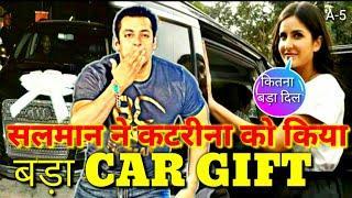 सलमान खान ने कटरीना को Luxury Car Gift | Salman Khan Katrina Kaif Latest Video 2019