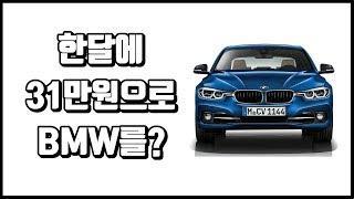 bmw 3월 프로모션 3시리즈 마지막 에디션 320d 쉐도우 할인!!!!