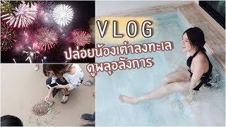 [VLOG] Pattaya????พาไปปล่อยน้องเต่ากลับสู่ทะเล + ดูพลุนานาชาติที่ Hilton อลังการมากกก║Evefee