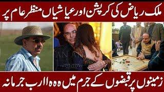 Malik Riyaz Corruption Story and his luxury life Style Chief Justice Announcement