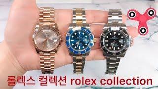 명품시계 롤렉스 컬렉션 : luxury watch rolex collection
