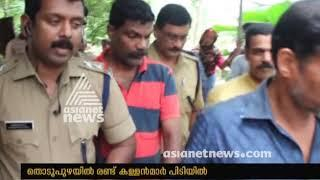 Robbery for luxury life 2 arrested in Thodupuzha | FIR 27 SEP 2018